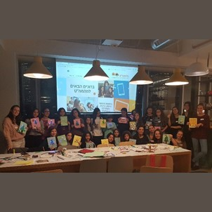 December 2018: Edmond J. Safra women students introduce STEM to young girls