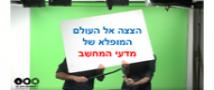 July 2019: Chor & Rubinstein talk about computer science in Tel Aviv pub